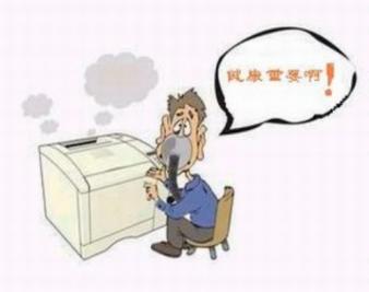 复印机有哪些危害?如何预防复印机危害?