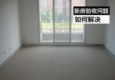 交付新房的最简程序是怎样的?新房交房时如何验房?