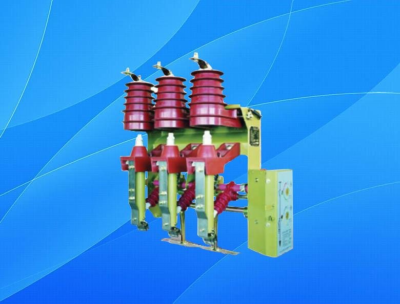 高压负荷开关的原理 高压负荷开关的区别