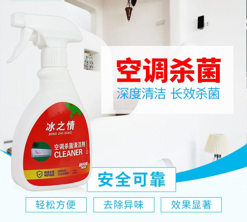 家用空调清洗剂介绍 家用空调清洗剂使用方法