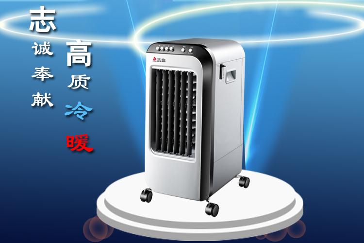 志高空调扇怎么样?志高空调扇的选购技巧