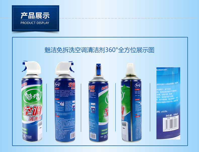 家用空调清洗剂作用有哪些?空调清洗剂使用方法