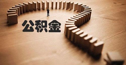 装修公积金贷款有什么条件?注意事项是什么?