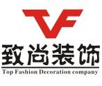 东莞市致尚装饰工程有限公司 - 东莞装修公司