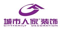 济南城市人家装饰设计工程有限公司 - 济南装修公司