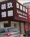 上海玖朝建筑装饰设计工程有限公司 - 上海装修公司