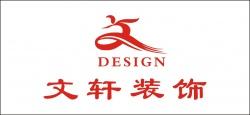 深圳市文轩装饰设计工程有限公司