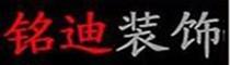 东莞市铭迪装饰装饰设计工程有限公司 - 东莞装修公司