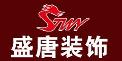 北京盛唐伟业装饰有限公司 - 北京装修公司