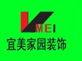 北京宜美家园建筑装饰工程有限公司 - 北京装修公司