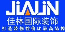 佳林国际建筑装饰工程有限公司