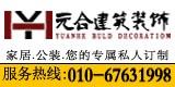 北京元合建筑装饰有限公司