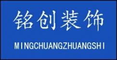 内蒙古铭创装饰工程有限责任公司