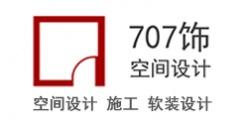 济南七零七饰空间设计有限公司