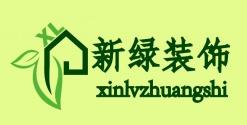北京新绿装饰工程有限公司