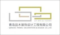 青岛品木装饰设计工程有限公司