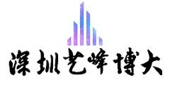 深圳艺峰博大装饰公司