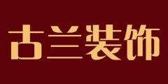 南京古兰装饰工程有限公司