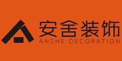 东莞市安舍装饰设计工程有限公司