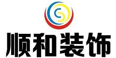 辽宁顺和建筑装饰工程有限公司