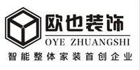 重庆欧也装饰工程有限公司 - 重庆装修公司