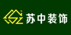 沈阳苏中建筑装饰工程有限公司 - 沈阳装修公司