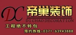 河南帝巢装饰工程有限公司 - 郑州装修公司