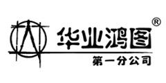 广州华业鸿图设计装饰有限公司(第一分公司)