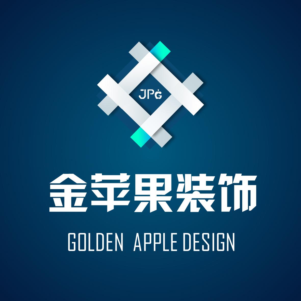 青岛金苹果装饰工程有限公司