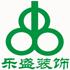 宁波江东乐盛装饰设计工程有限公司