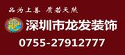 深圳市龙发装饰设计工程有限公司