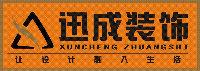 南昌迅成装饰工程有限公司 - 南昌装修公司
