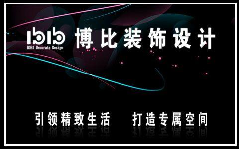 深圳市博比装饰有限公司