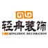 北京轻舟世纪建筑装饰工程有限公司