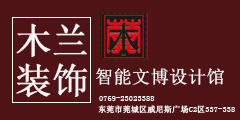 木兰装饰设计工程有限公司 - 东莞装修公司