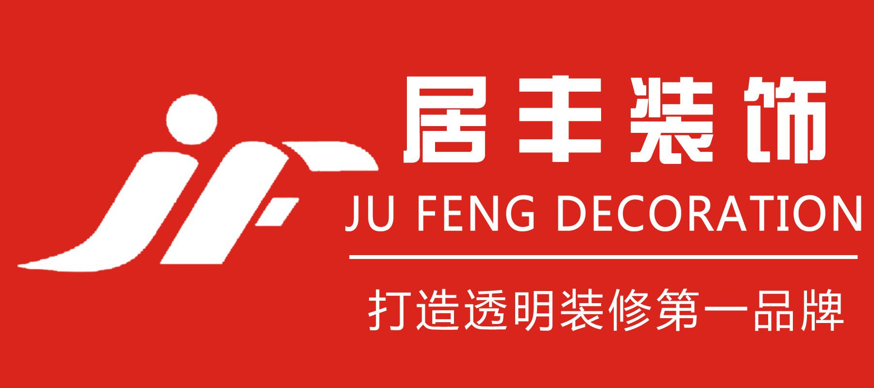 深圳市居丰装饰设计工程有限公司