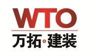 南京万拓建筑装饰工程有限公司