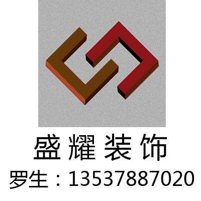 深圳市盛耀装饰广告工程有限公司