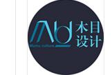 兰州木目文化传媒有限公司 - 兰州装修公司