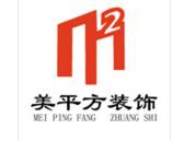 青海美平方装饰设计工程有限公司 - 西宁装修公司