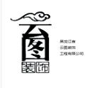 黑龙江省云图工程装饰有限公司 - 哈尔滨装修公司