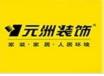 北京元洲装饰有限责任公司西宁分公司 - 西宁装修公司