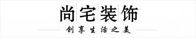 杭州尚宅装饰设计有限公司 - 杭州装修公司