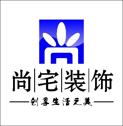 杭州尚宅装饰设计有限公司