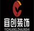 广州宜创装饰设计有限公司