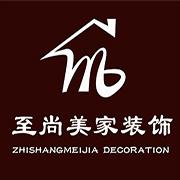 天津至尚美家装饰设计有限公司