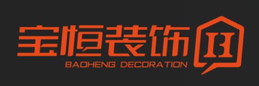 天津宝恒装饰工程有限公司