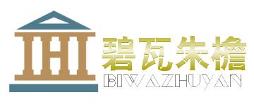 北京碧瓦朱檐装饰工程有限公司