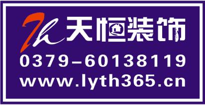 河南天恒装饰工程有限公司洛阳分公司