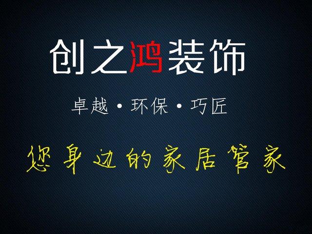 天津创之鸿装饰工程有限公司
